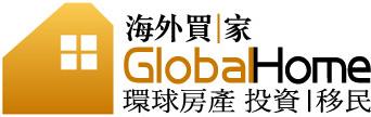 Global Home 海外物業 投資移民