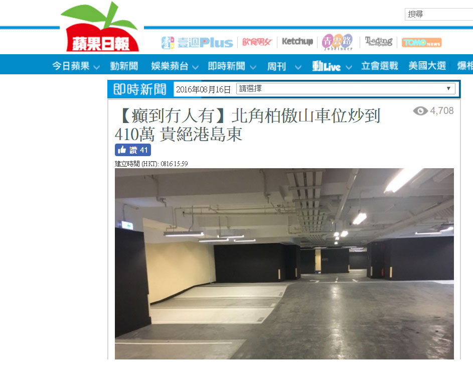 hong kong car park news