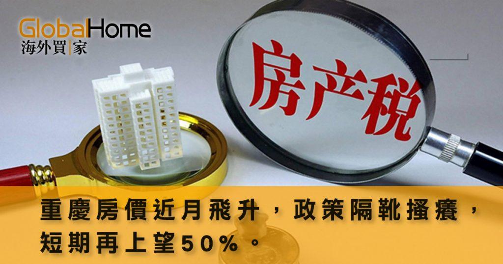 cq_news_property tax-01