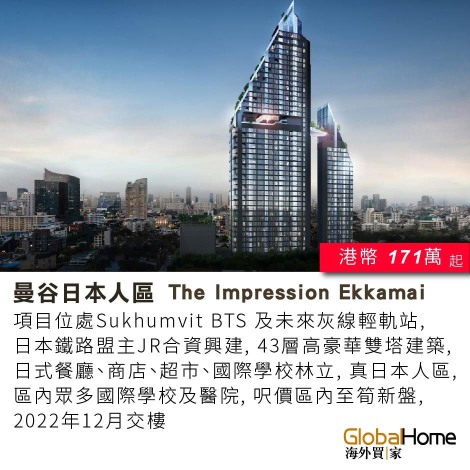 Impression_ekkamai (square)-01