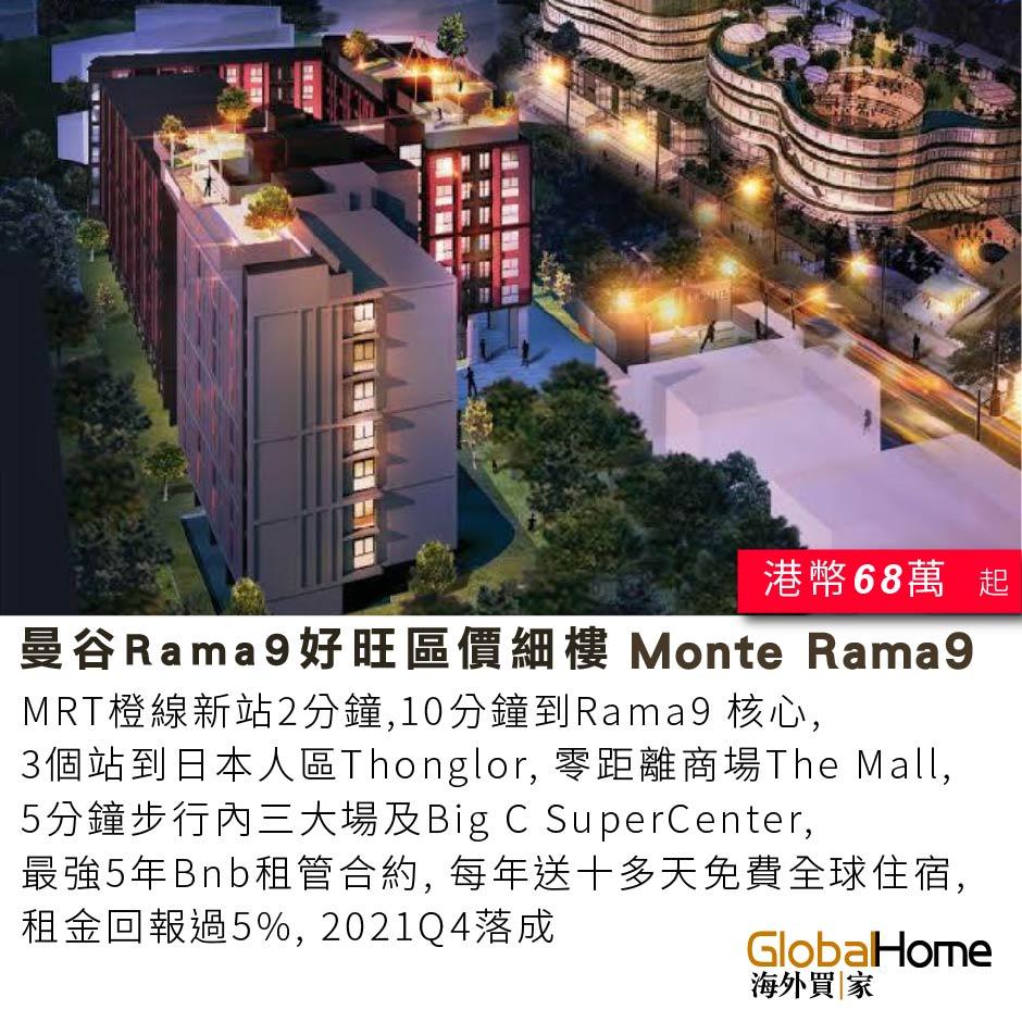 Monte Rama9 (square)-01