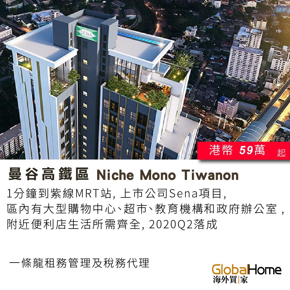 Niche_tiwanon (square)-01