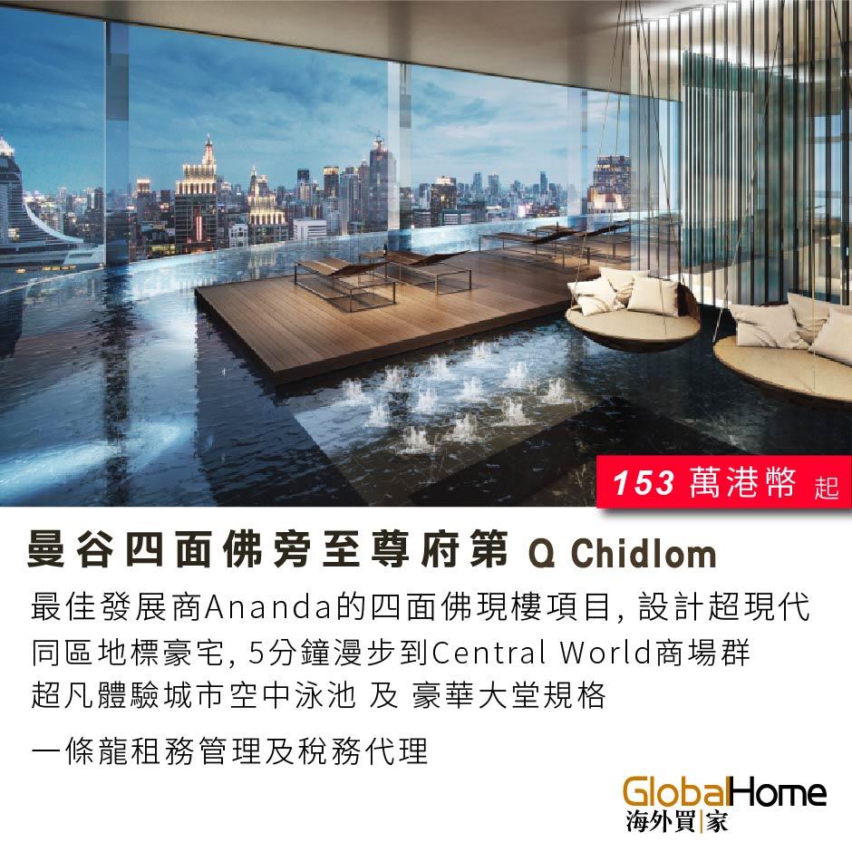 Q Chidlom (square)2-01