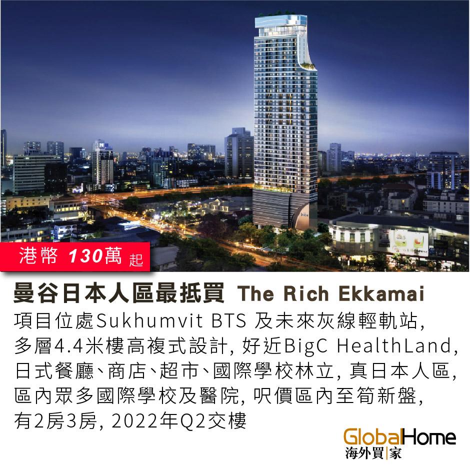 Rich ekkamai (square)-01