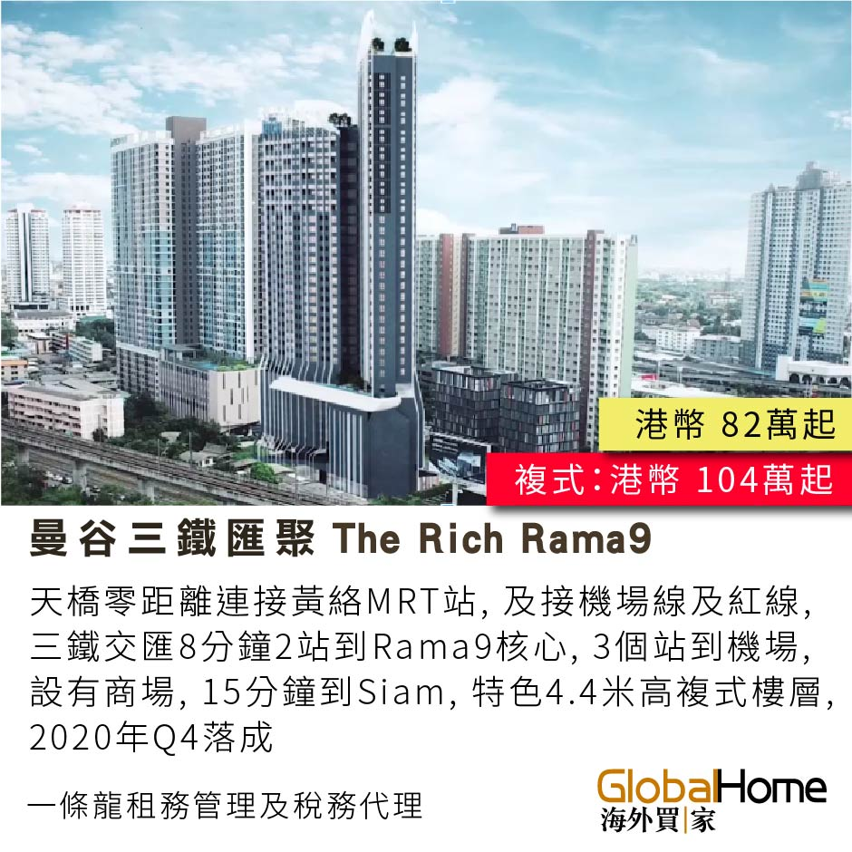 Rich rama9(square)-01