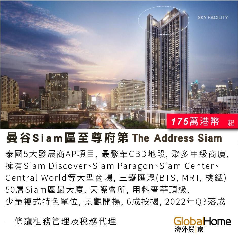 The Address Siam (square)-01