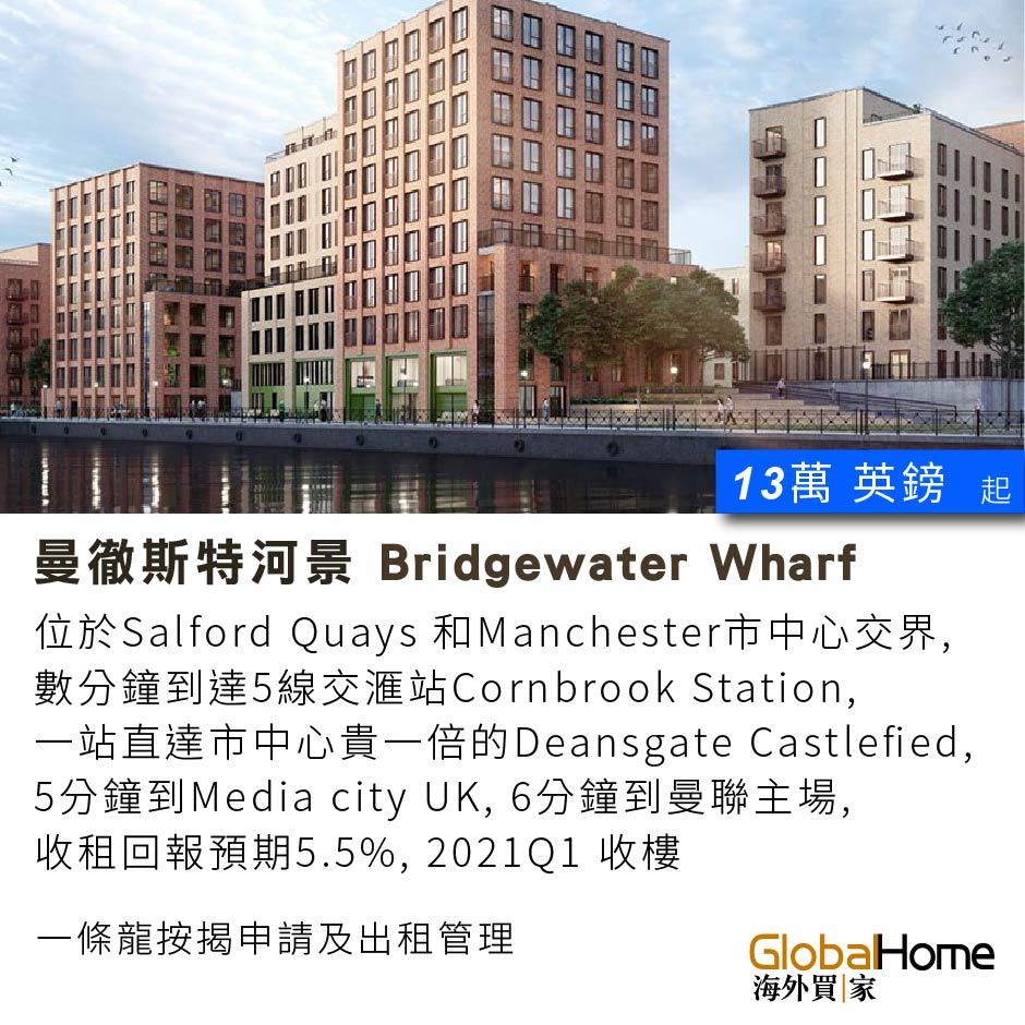 bridgewater wharf(square)-01