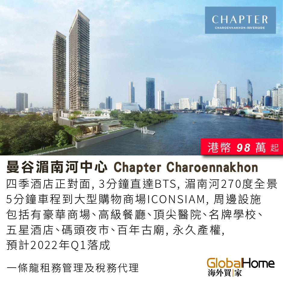 chapter charoen (square)-01