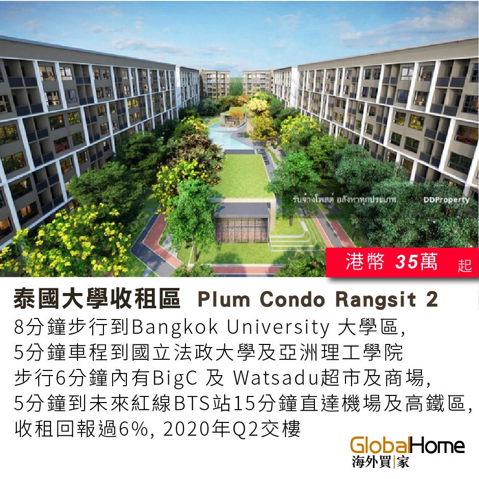 plum rangsit (square)-01