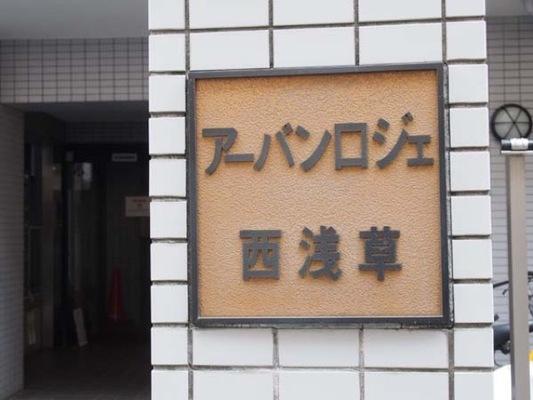 アーバンロジェ西浅草3