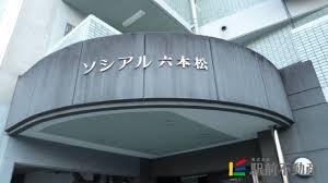 ソシアル六本松6