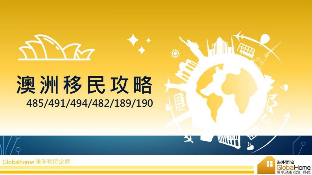Globalhome 485 491 Study Employment